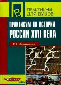 Практикум по истории России XVIIвека